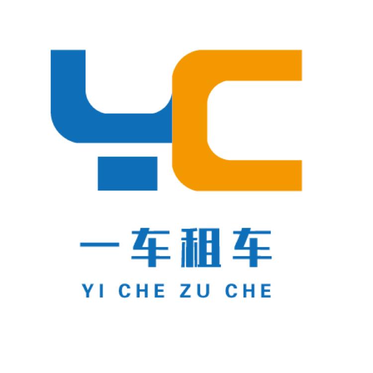 深圳市一車汽車服務有限公司