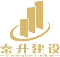 陜西秦升建設工程有限公司