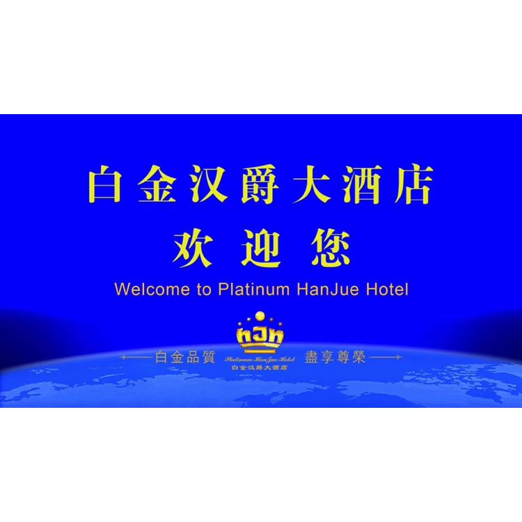 南京白金汉爵大酒店有限公司