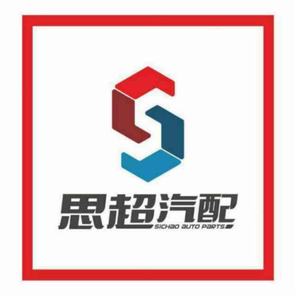 杭州思超汽配有限公司