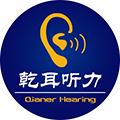 青岛乾耳听力技术有限公司