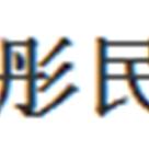 黑龍江彤民保溫建筑工程有限公司