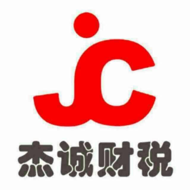 青岛杰诚会计师事务所有限公司