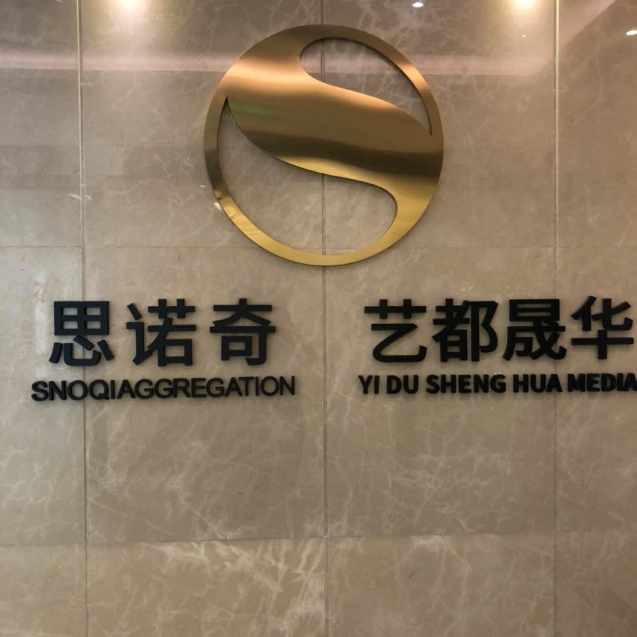 重庆思诺奇科贸有限公司