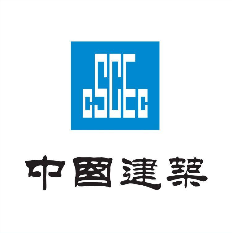 中國建筑第五工程局有限公司福建分公司