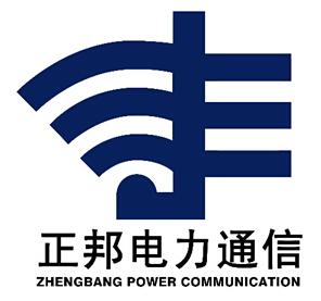 廣東正邦電力通信工程有限公司