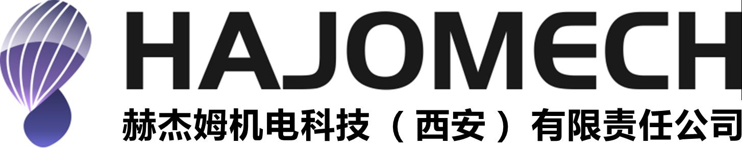 赫杰姆機電科技(西安)有限責任公司