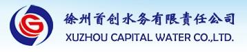 徐州首創水務有限責任公司