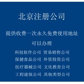 工商企业注册代理