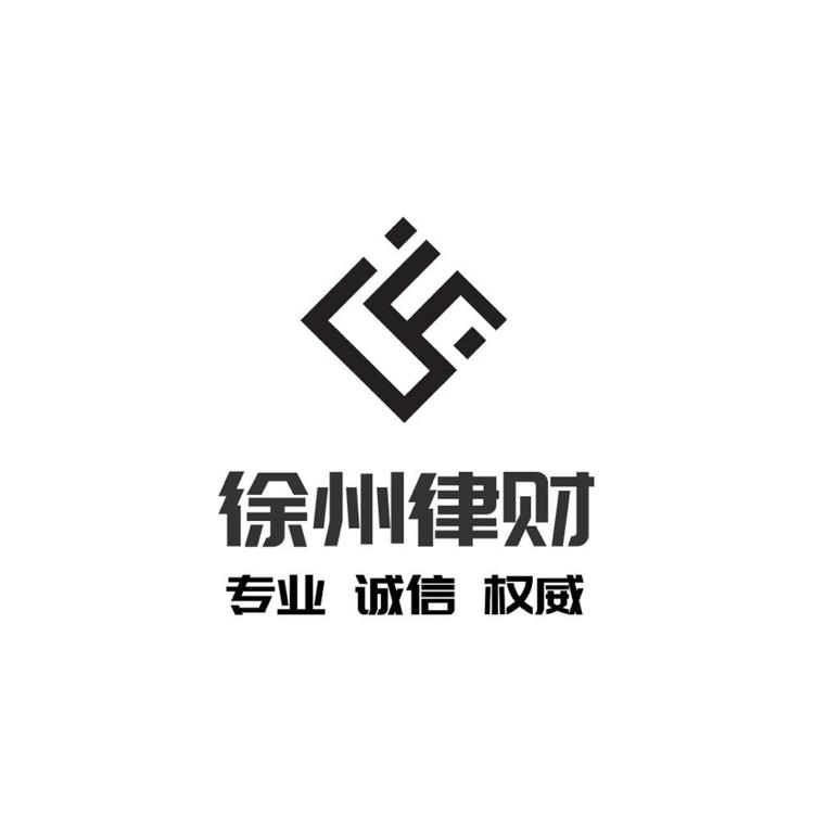 徐州律財法律咨詢有限公司