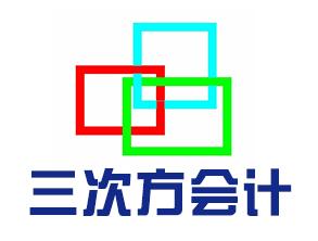 長沙三次方會計服務有限公司