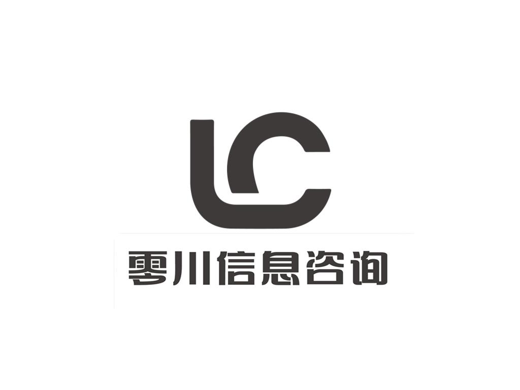 南通零川信息咨詢有限公司