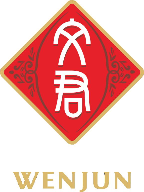四川省文君酒廠有限責任公司