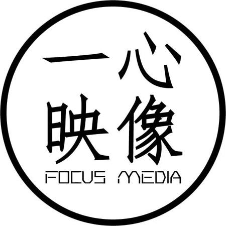 北京一心映像文化传媒有限公司