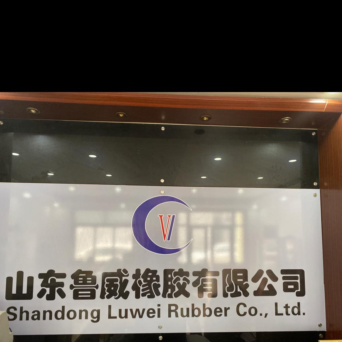 山東魯威橡膠有限公司