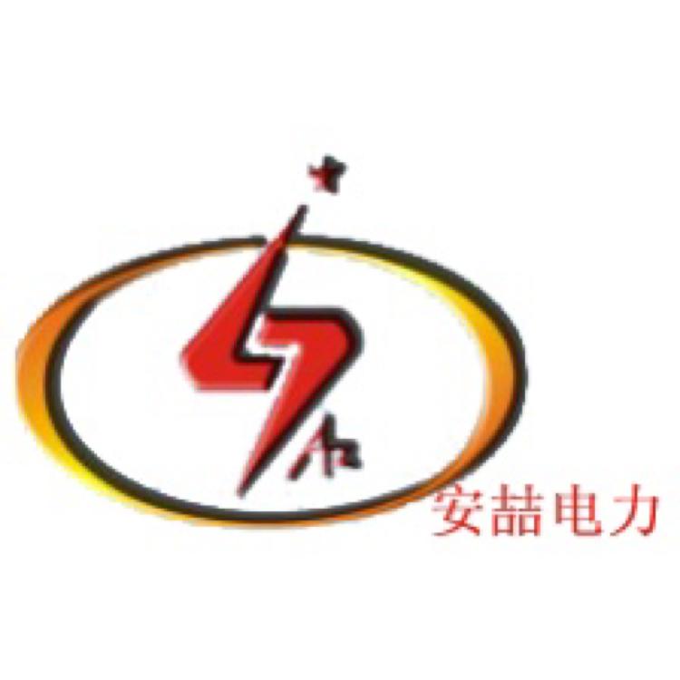 湖南安喆電力建設有限公司