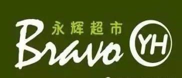 天津永輝超市有限公司河西區分公司