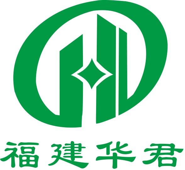 福建華君建筑工程有限公司