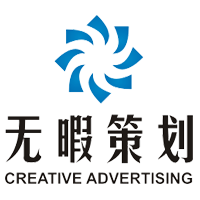 重庆无暇广告策划有限公司
