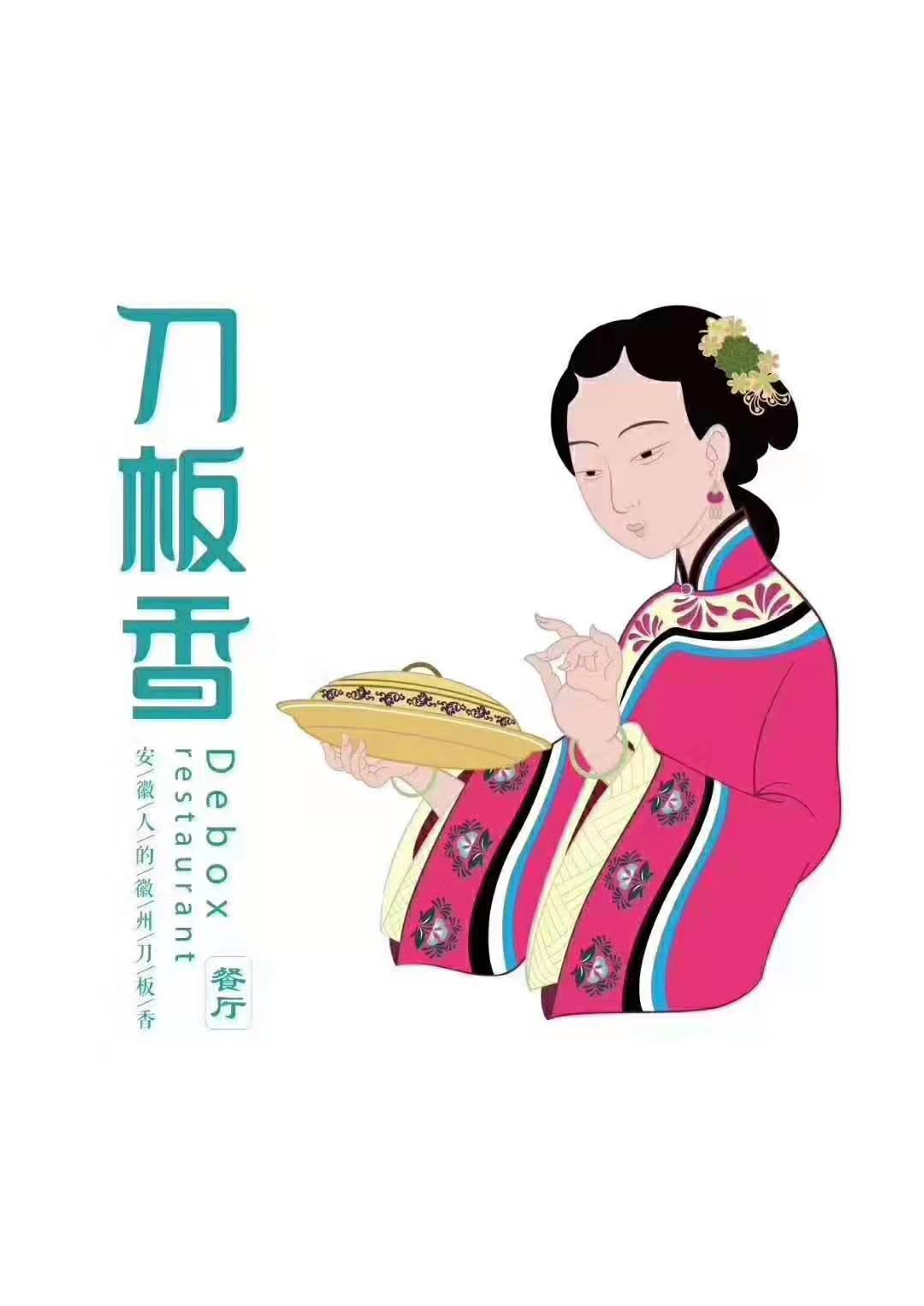 安徽省刀板香餐飲管理有限公司