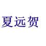 天津市夏远贺科技有限公司