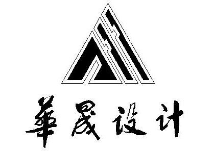 江蘇華晟建筑設計有限公司