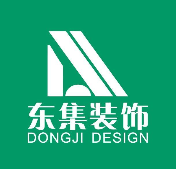 廣州市東集裝飾工程有限公司