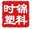 宁波市时锦塑料有限公司