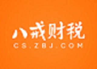 重慶八戒財云網絡科技有限公司臺州分公司