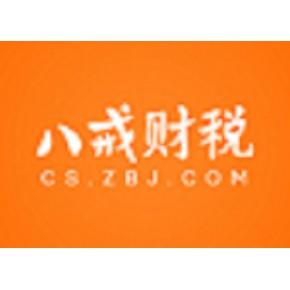 台州全区公司注册、代理记账、资质办理
