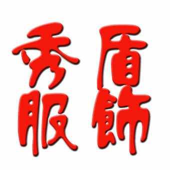 郑州秀盾服饰有限公司