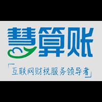 徐州慧算賬會計服務有限公司
