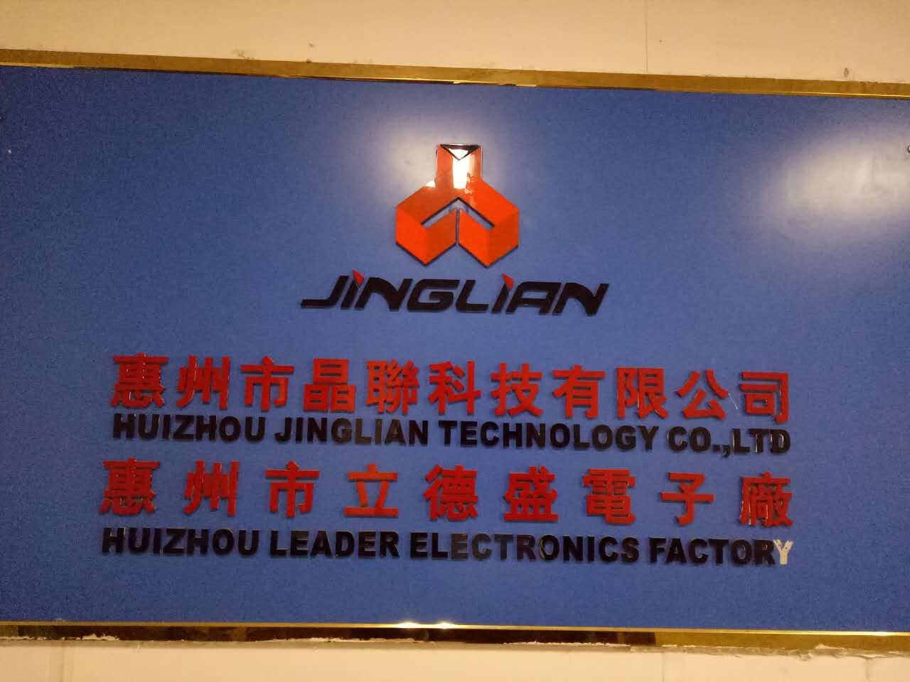 惠州市晶聯科技有限公司