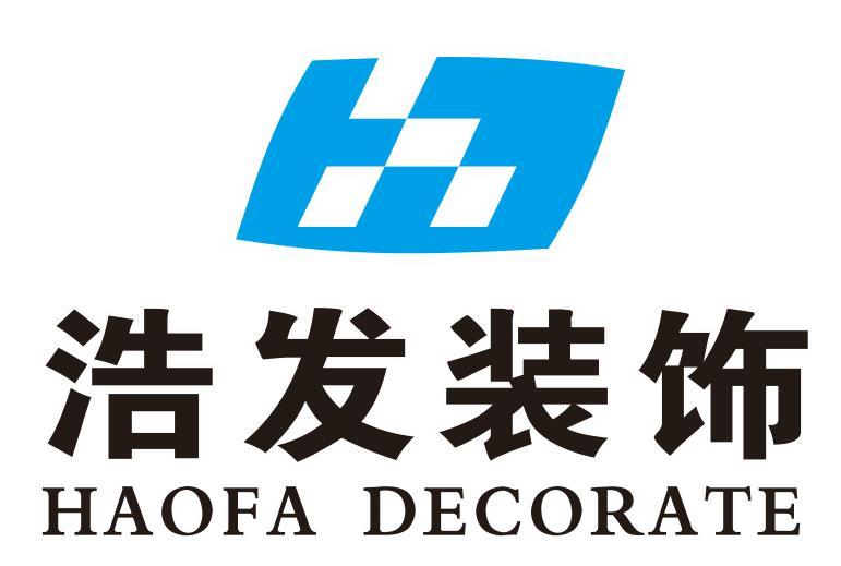 青岛浩发建筑装饰工程有限公司
