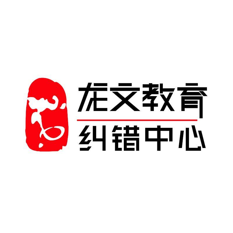 泉州龍文教育信息咨詢有限公司