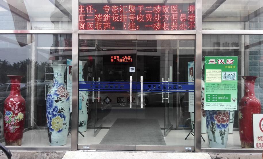 天津北辰盛辰醫院