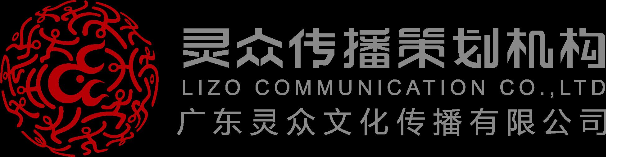 廣東靈眾文化傳播有限公司