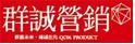 福州群誠房地產營銷策劃有限公司