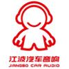 長沙江波電子科技有限公司