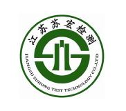 江蘇蘇宏檢測技術有限公司
