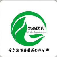 哈爾濱集鑫醫藥有限公司