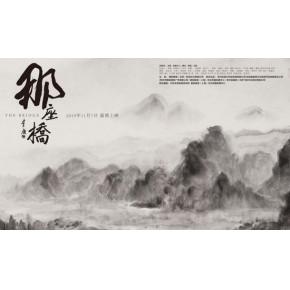 《那座桥》牵起的中国式父子关系-松鼠汇影业出品