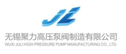 無錫聚力高壓泵閥制造有限公司
