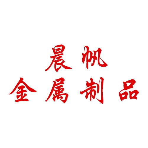 邯鄲市晨帆金屬制品有限公司