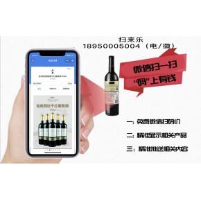 微信扫码价、微信扫条码、京东扫码价、红酒、葡萄酒扫码价、条形码价格录入