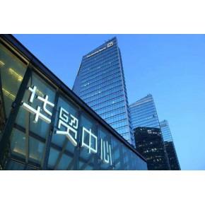 天津中科互通网络科技有限公司