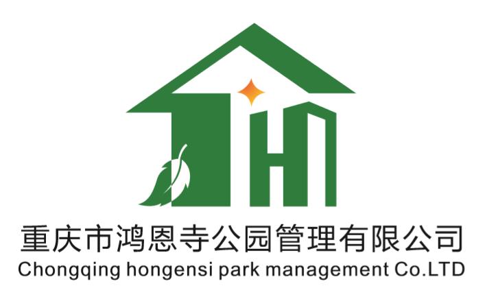 重慶市鴻恩寺公園管理有限公司