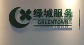 浙江綠城物業園區生活服務有限公司上海分公司