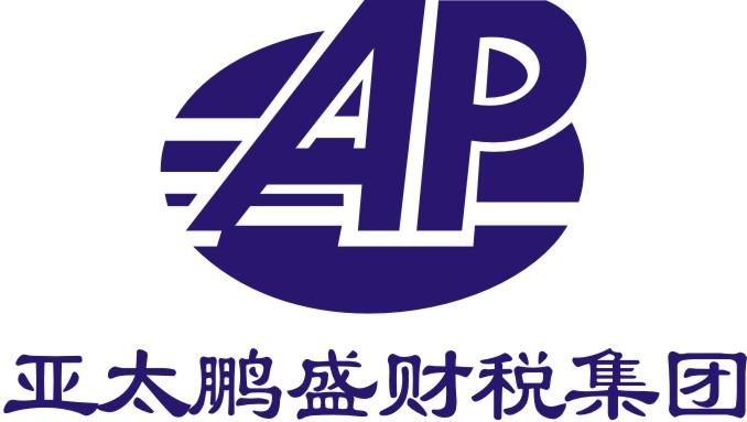 亞太鵬盛(青島)稅務師事務所有限公司