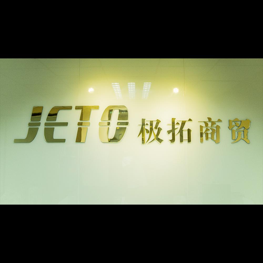 深圳市極拓商貿有限公司